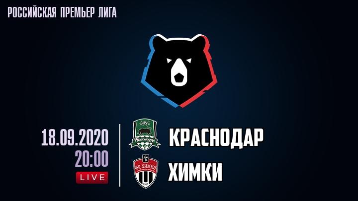 28.11.2020Химки - Краснодар