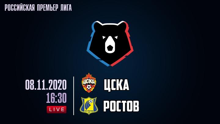 Букмекерская контора бобруйска, 29.11.2020Рубин - ЦСКА