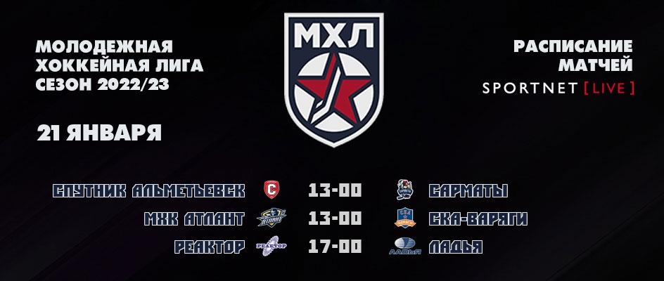 21 января, смотреть онлайн матчи МХЛ