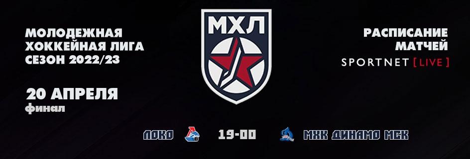 20 апреля, смотреть онлайн матчи МХЛ
