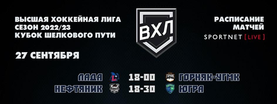 27 сентября, смотреть онлайн матчи ВХЛ